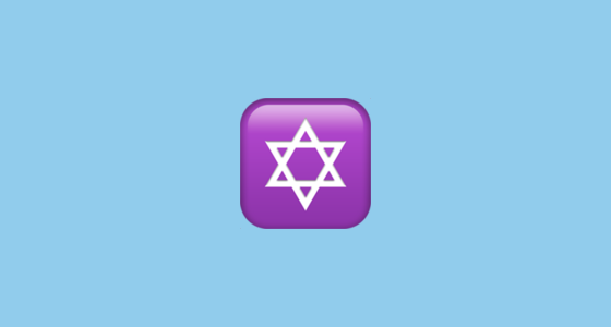 Star Of David Emoji