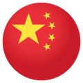 China on EmojiOne 4.0
