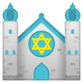 Synagogue on Google Android 8.1