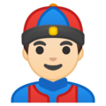Man With Chinese Cap: Light Skin Tone on Google Android 9.0