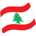 Lebanon on Google Android 7.1