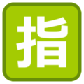 """Japanese """"reserved"""" Button on HTC Sense 7"""