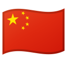 China on Google Android 9.0