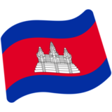 Cambodia on Google Android 7.1