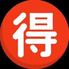 "Japanese ""Bargain"" Button on Skype Emoticons 1.2"
