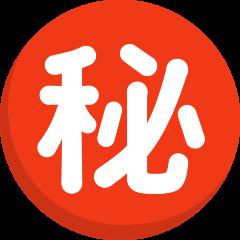 "Japanese ""Secret"" Button on Skype Emoticons 1.2"